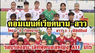 Comment ชาวเวียดนาม-ลาวหลังทราบผลการแข่งขันรอบรองฯ ศึกฟุตบอลหญิง AFF U15