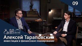 Парфюмерный бизнес. Фонды недвижимости. Андрей Мовчан о КИК.