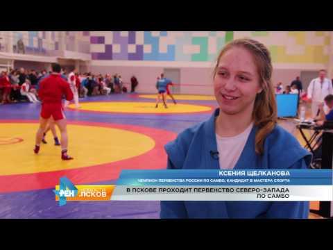 Новости Псков 08.12.2016 # В Пскове проходит первенство Северо-Запада по самбо