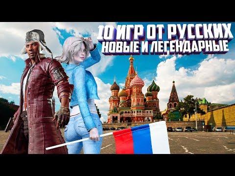 10 лучших русских игр #2