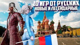 10 лучших русских игр. Новые и старые лучшие русские игры на ПК + Ссылки на скачивание