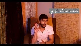 قصة حياتنا و كيف مات ابوي || mohammed and rami ||