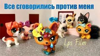 LPS: ВСЕ СГОВОРИЛИСЬ ПРОТИВ МЕНЯ ! / Littlest pet shop film.