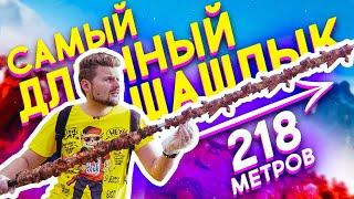 Самый длинный шашлык в мире 218 МЕТРОВ / Рекорд Гиннеса