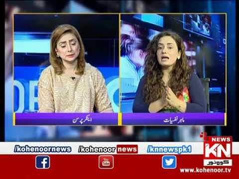 Kohenoor@9 With Dr Nabiha Ali Khan 31 July 2021 | Kohenoor News Pakistan