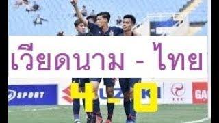 เวียดนาม 4 - 0  ไทย  26-03-19