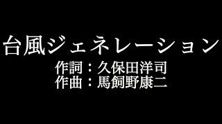 嵐【台風ジェネレーション】歌詞付き full カラオケ練習用 メロディあり【夢見るカラオケ制作人】
