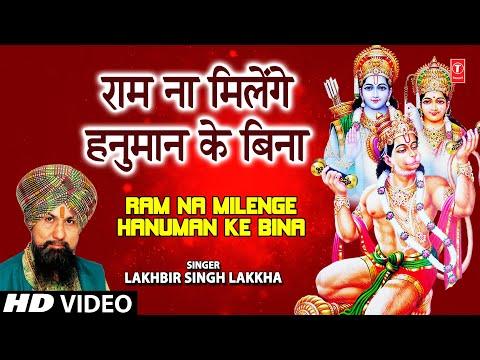 राम ना मिलेंगे हनुमान के बिना
