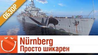 Nürnberg Просто шикарен - World of warships