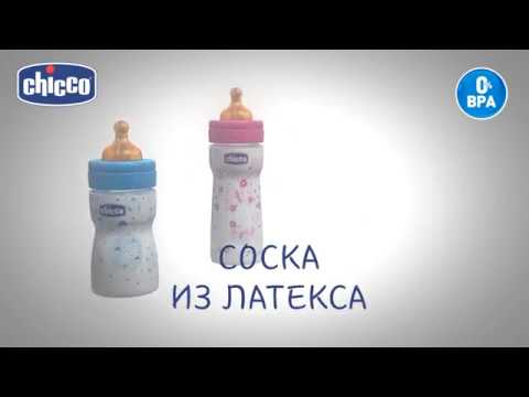 Chicco бутылочка Well-Being Boy 4мес.+,лат.соска,РР,330мл.