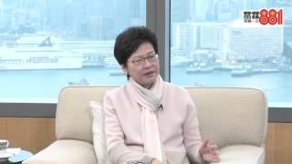 林鄭月娥 一定在香港終老