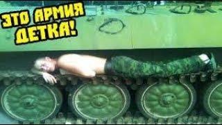 Приколы в Армии! Лучшая подборка приколов из армии 2018года!!!