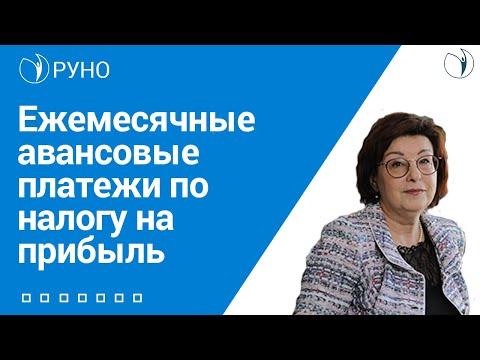 Ежемесячные авансовые платежи по налогу на прибыль I Ершикова М.Л.