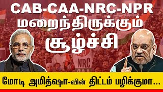 CAA அடுத்து என்ன ? வெளியான அதிர்ச்சி தகவல்கள் Full Explanation About CAA,NRC&NPR Master Plan of Modi