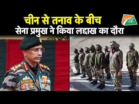 सेना प्रमुख एम एम नरवणे का ये दौरा चीन के लिए चेतावनी है !