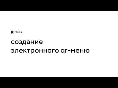 Видеообзор Restik