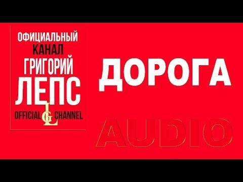Григорий Лепс  - Дорога (Вся жизнь моя дорога 2007)