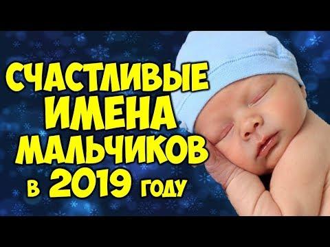 САМЫЕ СЧАСТЛИВЫЕ ИМЕНА ДЛЯ МАЛЬЧИКОВ РОЖДЕННЫХ В 2019 ГОДУ