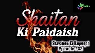 Shaitan Ki Paidaish   Shayateen Ki Haqeeqat Ep 02 By Shaikh Kamaluddin Sanabili   IPlus TV