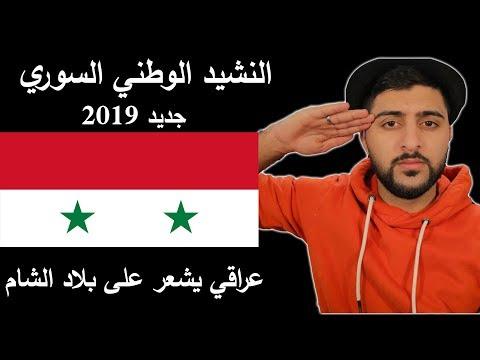 ردة فعل عراقي على النشيد الوطني السوري جديد 2019 - #رياكشن_شو