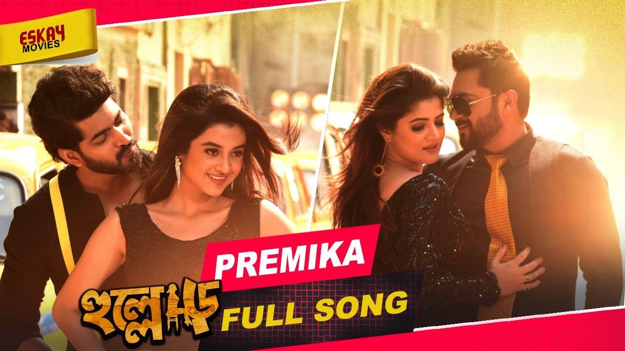 Premika Song Lyrics In Bengali
