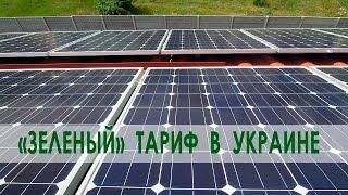 ЗЕЛЕНЫЙ ТАРИФ. Как оформить зеленый тариф для частного домохозяйства в Украине с 2015 года