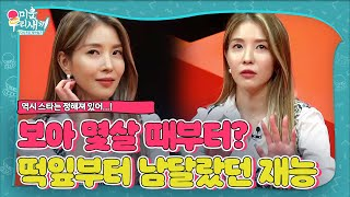 Mom's Diary My Ugly Duckling EP217