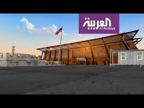 العرب اليوم - شاهد: جولة بتقنية الواقع المعزز داخل السفارة الأميركية في بغداد