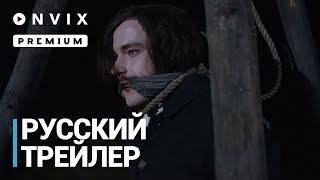 Гоголь. Страшная месть | Трейлер | Фильм [2018]