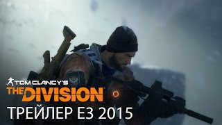 Купить Tom Clancys The Division