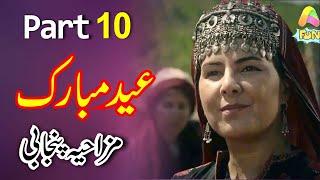 Ertugrul Funny Dubbing Season 2 Part 10: Eid Mubarak