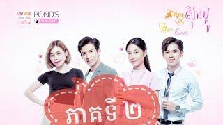 Office Love, Ep 1 : កញ្ញាស៊ីជម្ពូរ, Khmer Movie, ភាគទី 2