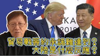 貿易戰簽約承諾難達到?大陸是什麼反應?年輕人提醒我的事〈蕭若元:理論蕭析〉2020-01-17