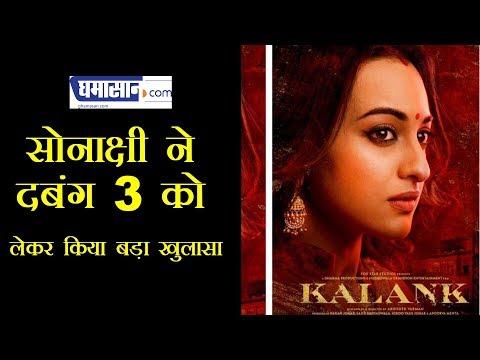 Sonakshi Sinha REVELS Biggest thing of Dabangg 3   Salman Khan Dabangg 3