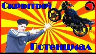 Китайский Мотоцикл | Скрытый Потенциал!