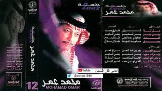 اغاني حصرية محمد عمر : ياناس راع المحبة لاتعذلونه 2002 تحميل MP3