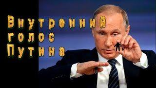 В.Жуковский/М.Калашников: внутренний голос Путина,  эзотерика бюджета-2019