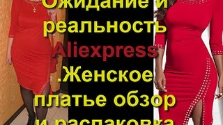 Ожидание и реальность Aliexpress .Обзор женского платья + реальные фото.