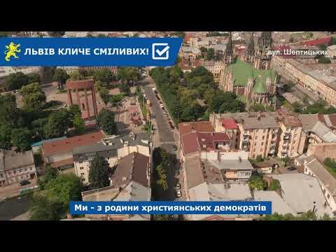 Над Левом: вул. Шептицьких, Митрополита Ангеловича
