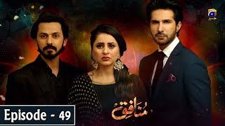 Munafiq - Episode 49 - 31st Mar 2020 - HAR PAL GEO   Ujala belongs to a middle class family. When her father and brother who work for the rich business woman and politician Mrs. Sabiha meet with an unfortunate deadly factory accident, she pressurizes Ujala's mother to compromise. As a result, despite her own reservations, Ujala agrees to marry Mrs. Sabiha's son for the greater benefit of her struggling poor family.  Ujala's new life in the unfamiliar surroundings of her new rich household go from bad to worse when her new husband rejects her. Will Ujala survive the constant onslaught of challenges? Will she ever be accepted and welcomed as a member of the new household? Or will she surrender to the manipulative plans of her in-laws?  Cast:  Fatima Effendi Bilal Qureshi Adeel Chaudary Maryam Nafees Marina Khan Sajida Saeed Sabiha Hashmi Mehmood Akhtar Talal Hira Ahmed Seema Khan  Owais Shaikh  Written By: Hina Huma Nafees Directed By: Saleem Ghanchi Produced By: Abdullah Kadwani & Asad Qureshi Production House: 7th Sky Entertainment  #FatimaEffendi #BilalQureshi #MunafiqEp49