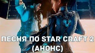 Песня по STARCRAFT2 (анонс)
