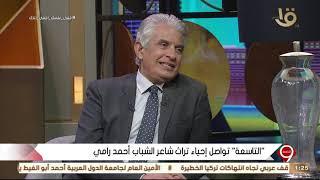 """تحميل اغاني مجانا التاسعة   الشاعر جمال بخيت يروي قصة أغنية """"هان الود عليه"""" لمحمد عبد الوهاب"""