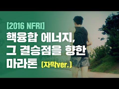 2016 KSTAR 캠페인 영상 썸네일