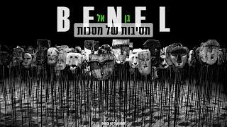 בן אל - מסיבות של מסכות | Benel