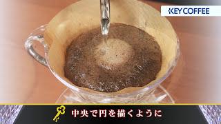 KEYクリスタルドリッパーでいれるおいしいコーヒーのいれ方KEYCOFFEE