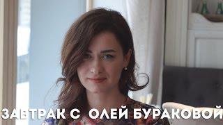 Оля Буракова о переезде из США в Россию