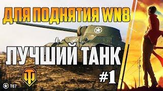 ЛУЧШИЙ ТАНК ДЛЯ ПОДНЯТИЯ СТАТИСТИКИ #1