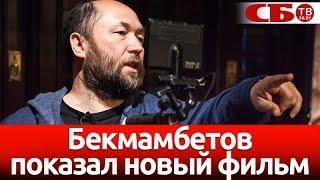 Бекмамбетов показал новый фильм в котором сюжет разворачивается на экране компьютера