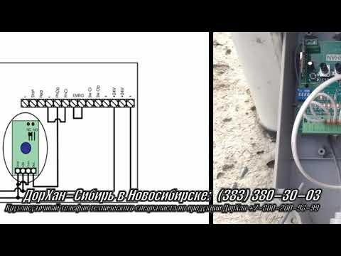 Электрическая схема подключения шлагбаума DoorHan Barrier