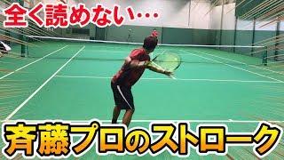 プロテニス斉藤秀プロとストローク対決!